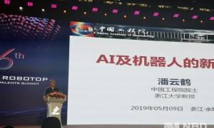中国工程院院士潘云鹤谈机器人两大趋势:自主智能机械和人机融合崛起