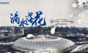 中超直播:天津泰达VS上海申花