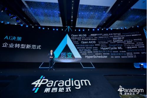第四范式2021新主张:AI决策,企业转型新范式