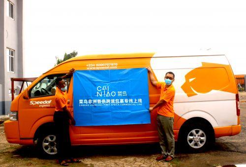 助力中非跨境电商物流提速,菜鸟首条中国-非洲跨境包裹专线正式启用