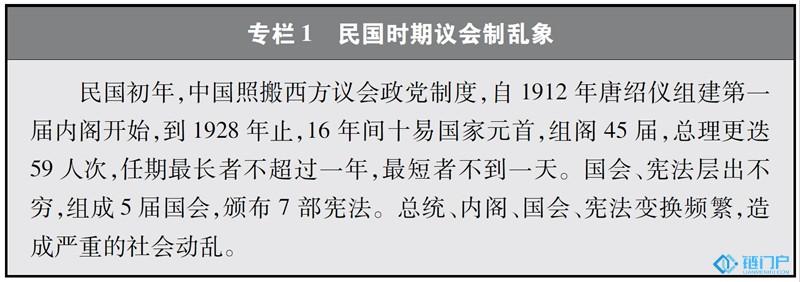 《中国新型政党制度》白皮书(全文)