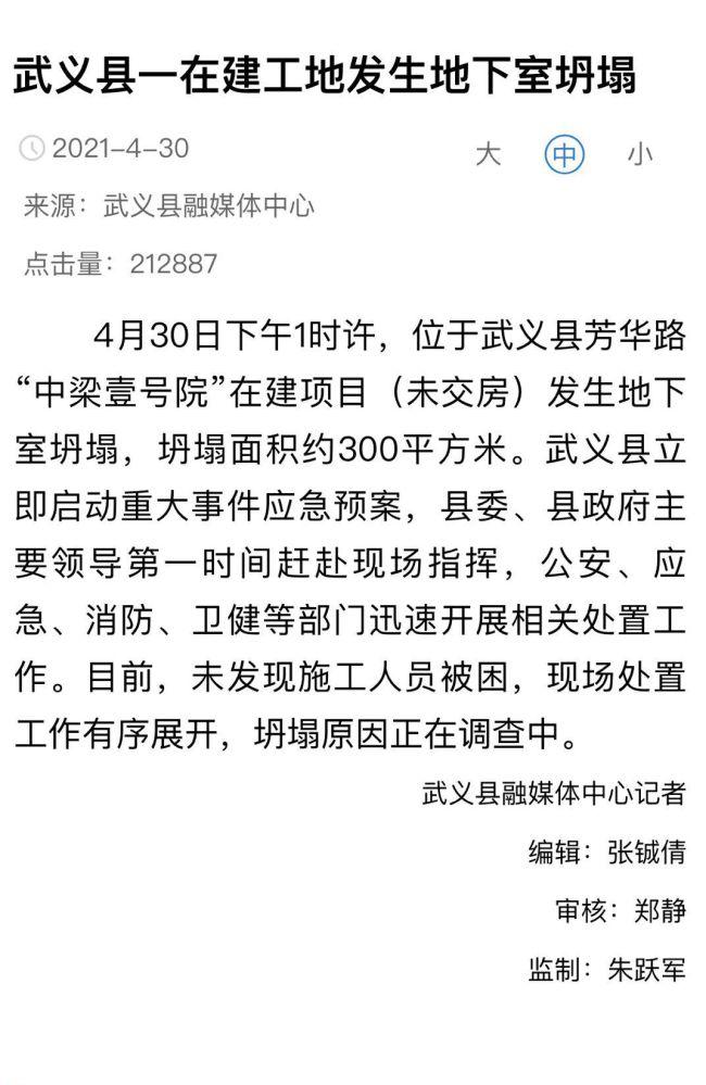 中梁控股浙江塌方:疏于管理超负荷施工