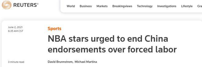 美议员施压NBA球星停止代言中国运动品牌 中国驻美使馆怒斥