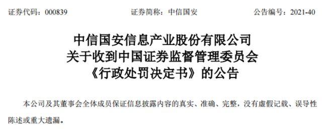 七年财务造假10亿!中信国安解释:我们不是故意的
