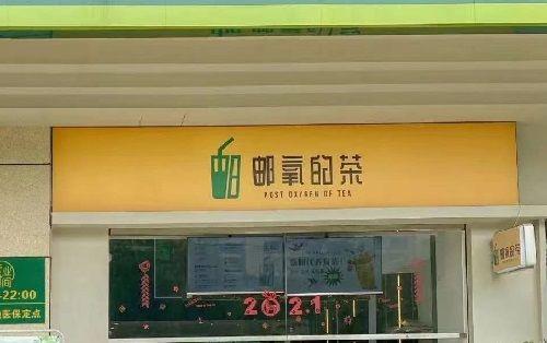 """中国邮政成立奶茶店 已申请注册""""邮氧的茶""""商标"""