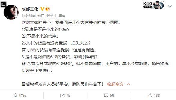 """小米回应""""仓库起火"""":并非小米仓库 货品虽有牵连受损但有保险"""