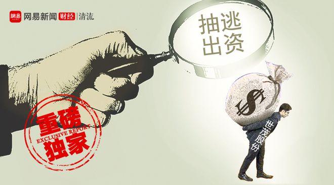 清流|杭州烂尾楼停摆六年 牵出世茂抽逃资金大案