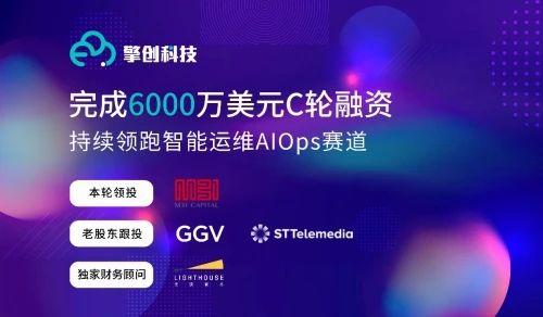 擎创科技完成6000万美元C轮融资,M31资本领投GGV纪源资本继续跟投