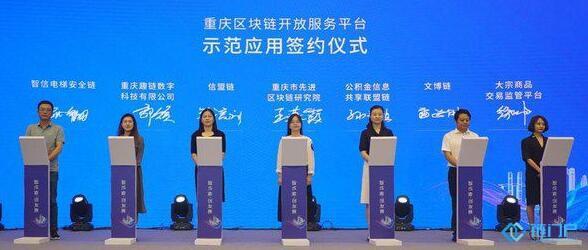 重庆区块链开放服务平台正式发布