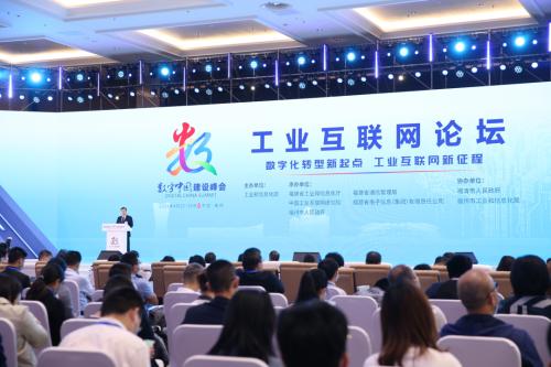 树根互联贺东东亮相第四届数字中国建设峰会并发言