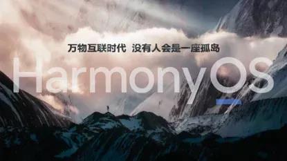 震撼!华为鸿蒙OS来了 手机即日起可升级!这些上市公司已成合作伙伴