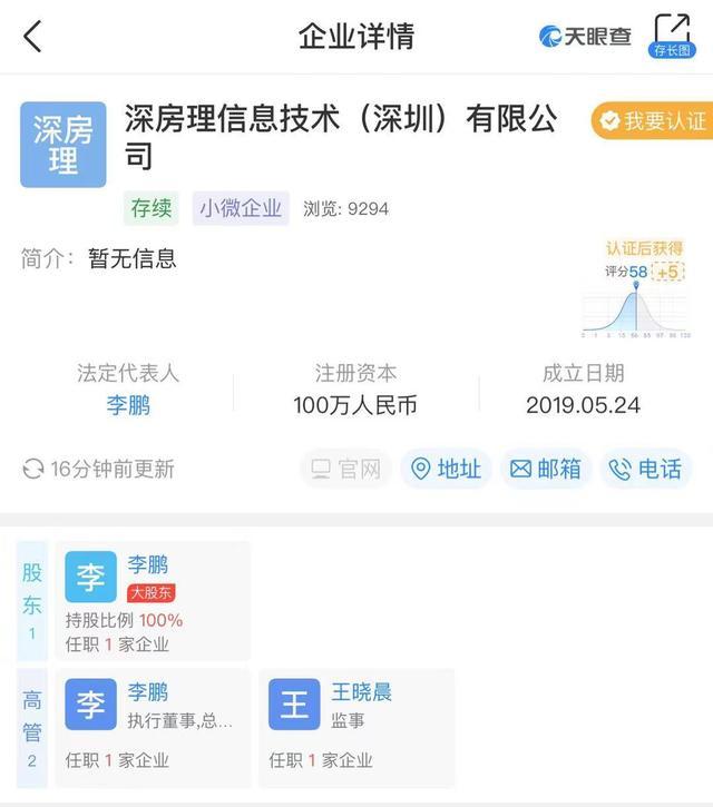"""参与违规炒房 深圳""""深理房""""相关29名中介被列行业黑名单"""