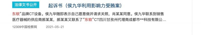 """东软医疗弃沪赴港闯关IPO """"国产CT一哥""""净利润巨幅下滑且降价趋势愈演愈烈"""