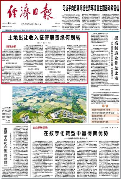 经济日报头版头条:土地出让收入征管职责缘何划转