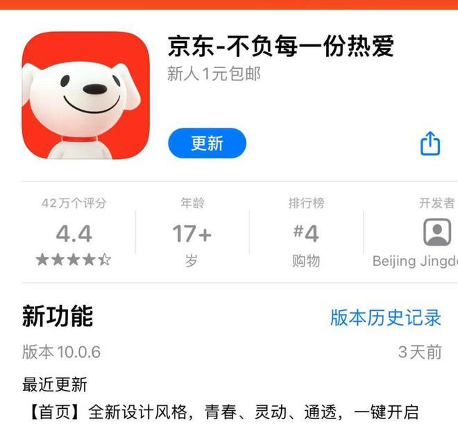 京东更新Logo 网友评价:变胖了,有图有真相