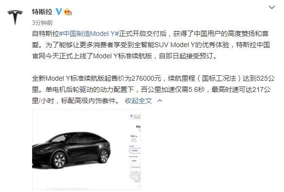 特斯拉中国官网今天正式上线Model Y标准续航版