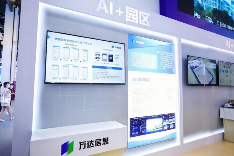 """AI赋能智慧园区 打通""""互联网+产业""""一站式服务"""