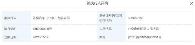 当头一棒!贾跃亭电动车还没在国内开卖 就遭北京法院强制执行3000万元