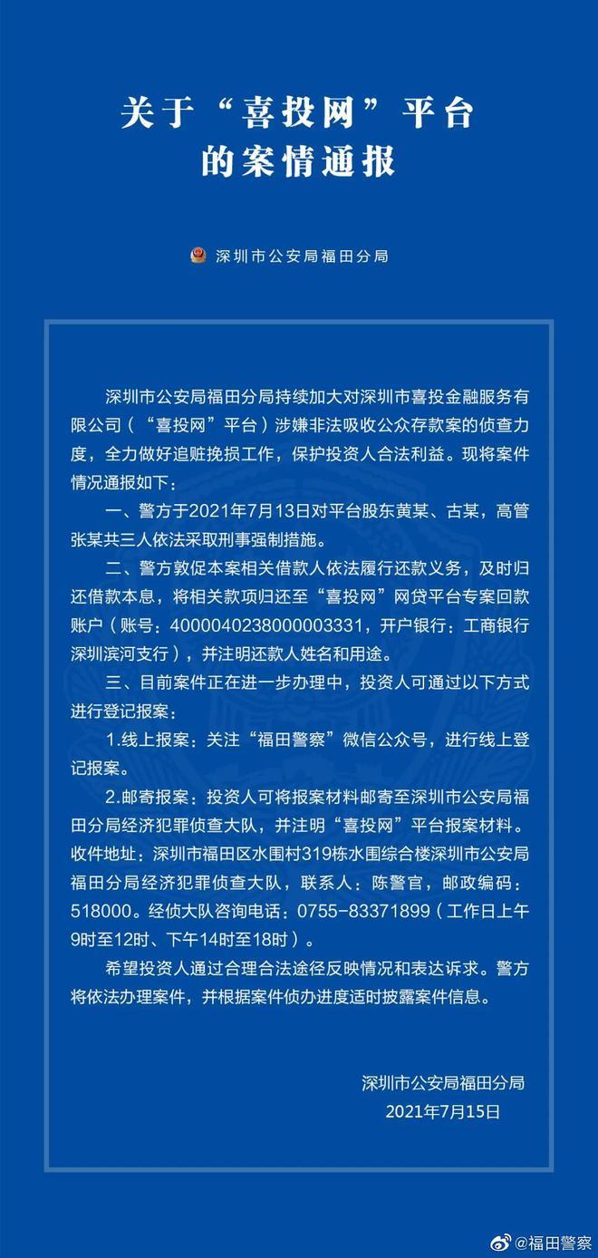 """深圳警方对""""喜投网""""平台三名股东采取刑事强制措施"""