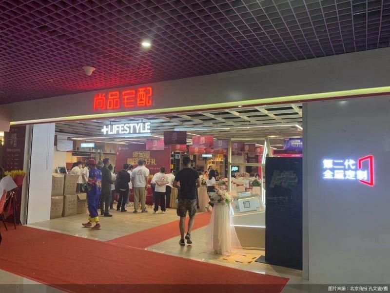 尚品宅配北京整装超集店升级开业