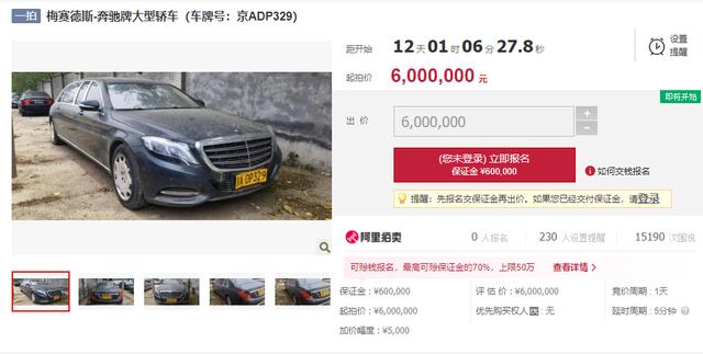 中国第一辆奔驰普尔曼拍卖!车主是千亿白马股老板,目前仍在狱中