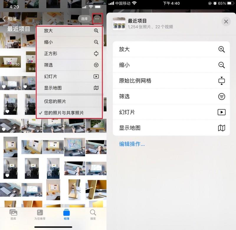 iOS 15 vs iOS 14相册应用功能都有哪些变化?