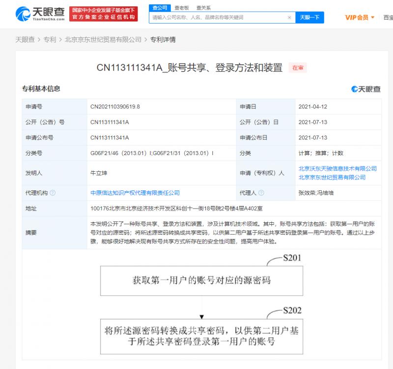 京东公开共享密码专利 此前苹果该功能潜藏信息外泄威胁
