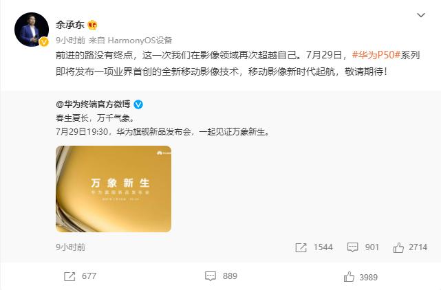 华为P50官宣 惊喜和遗憾哪个更多?