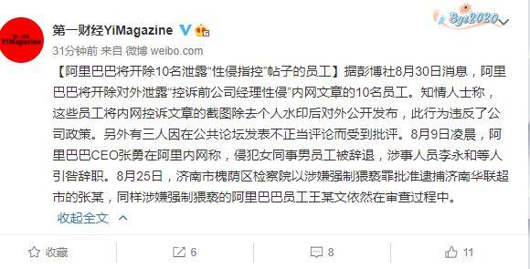 """阿里巴巴将开除10名泄露""""性侵指控""""帖子的员工"""
