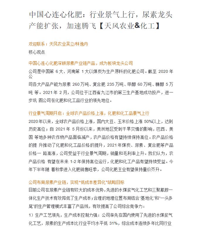 天风证券:中国心连心化肥(1866)行业景气上行,尿素龙头产能扩张,加速腾飞