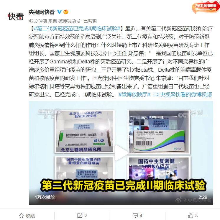 中国第二代新冠疫苗已完成II期临床试验
