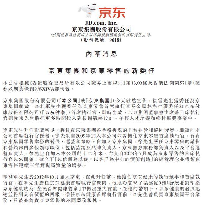 京东集团:徐雷获委任为集团总裁、辛利军任京东零售CEO