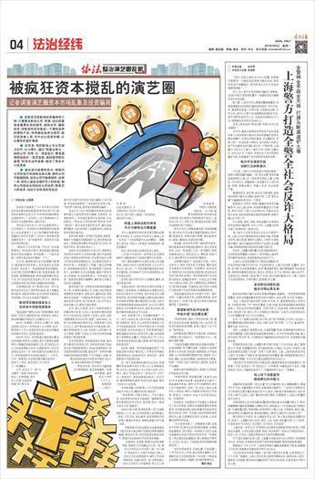 法制日报:被疯狂资本搅乱 演艺圈资本市场乱象及投资骗局调查