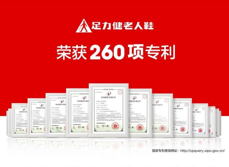 足力健260项专利保障产品专业度