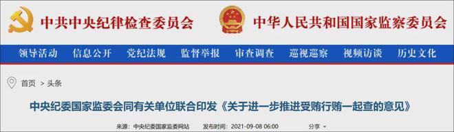 中纪委:正建立行贿人黑名单制度,将重点查处