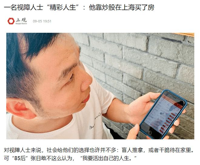 """一名视障人士""""精彩人生"""":他靠炒股在上海买了房"""
