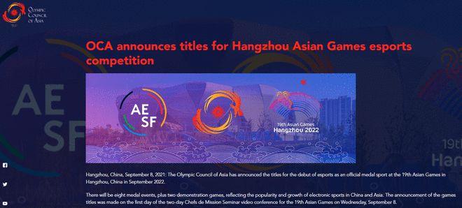 官宣!下届亚运会这8个电竞项目正式入选,大热游戏板块迎来新爆点?