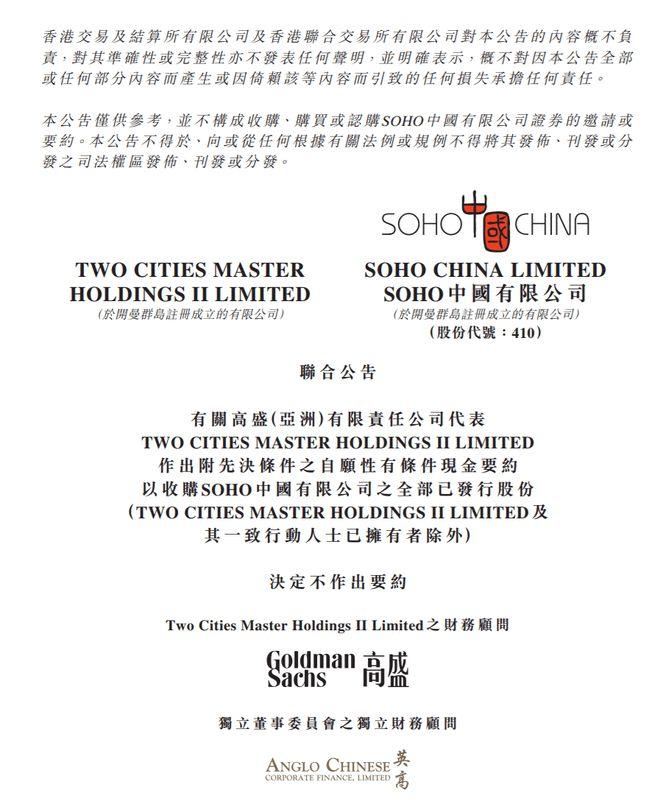 SOHO中国:黑石集团决定不就收购公司股权作出要约