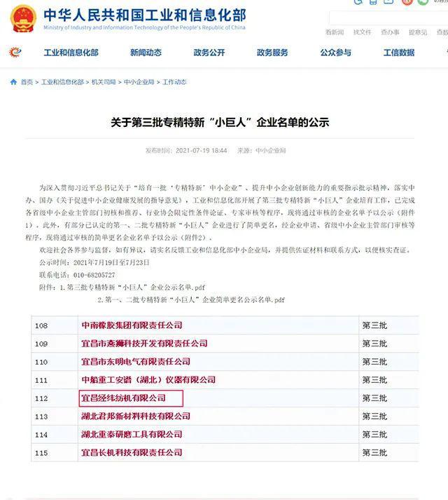 """宜昌纺机荣获国家级专精特新""""小巨人""""企业称号"""