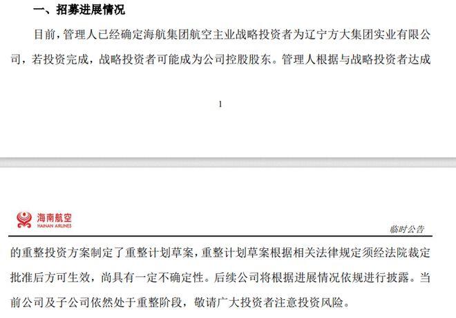 海航重整方案出炉:机场海南国资接盘,航空业辽宁方大接盘