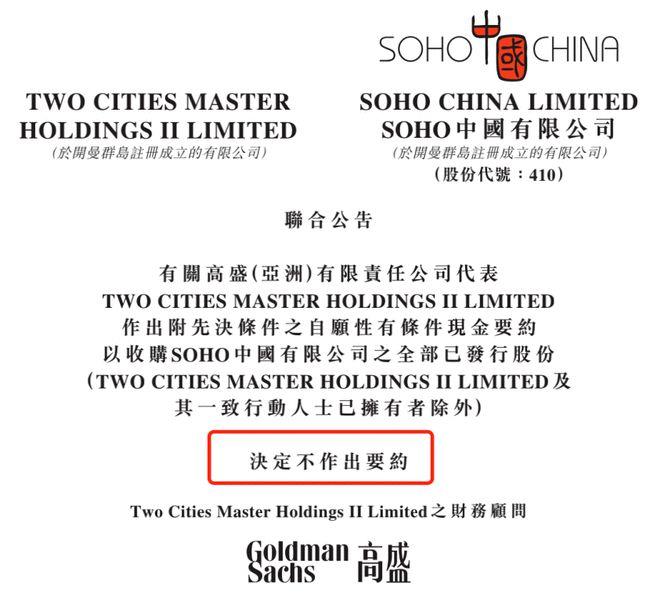 港股SOHO中国跌幅扩大至40%