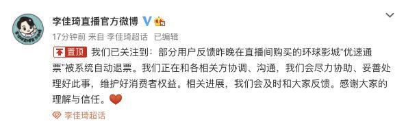 李佳琦直播间回应北京环球影城优速通票被自动退票:正和相关方协调沟通