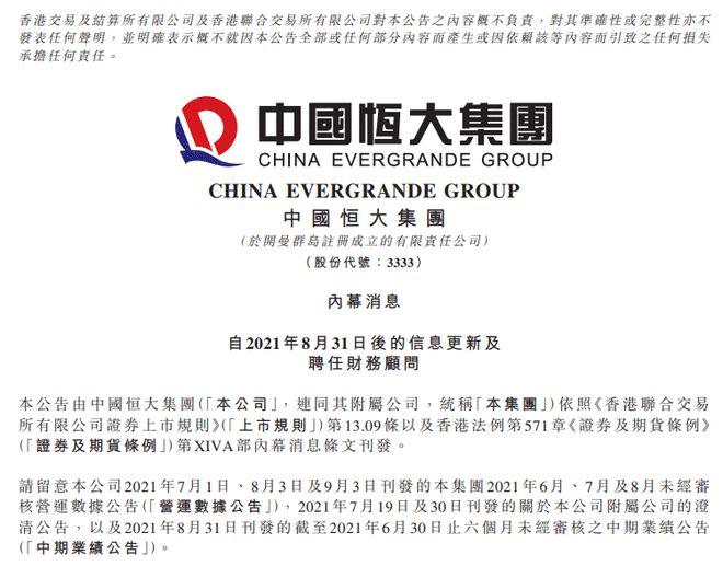 中国恒大:预期集团销售回款将持续恶化