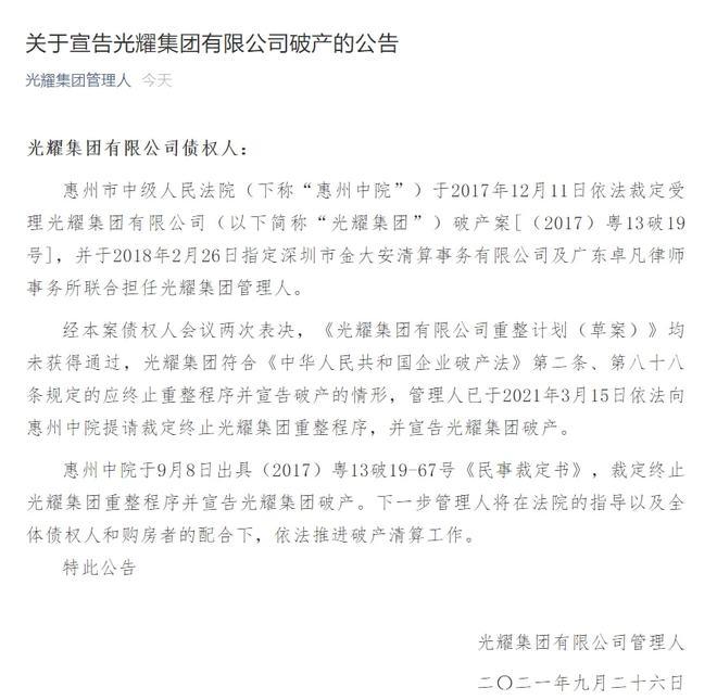 昔日百强房企光耀集团破产!董事长远走香港至今 留下数个超级大盘