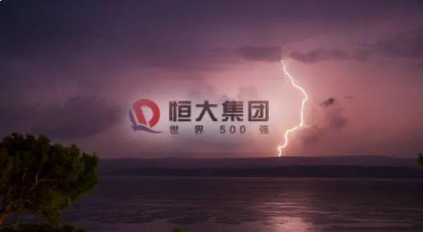 """近100亿出售盛京银行20%股份!恒大继续""""卖卖卖"""" 这次地方国企接盘"""
