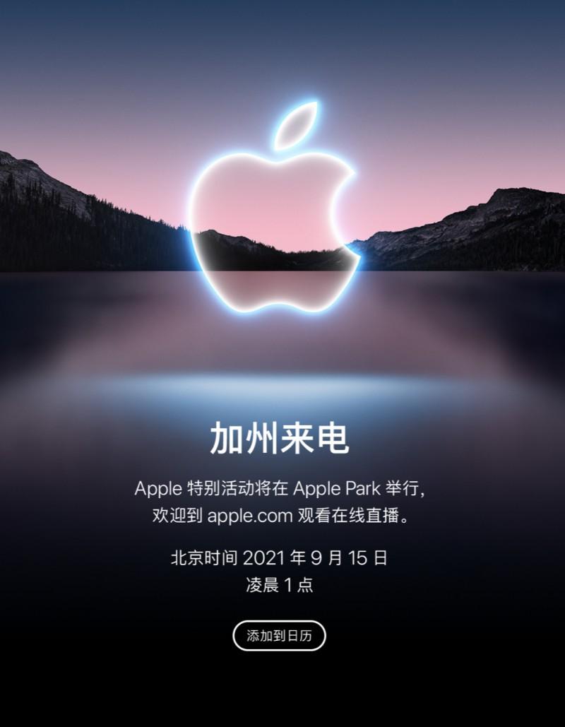 苹果官宣9月15日召开发布会 iPhone 13或将配更小刘海登场