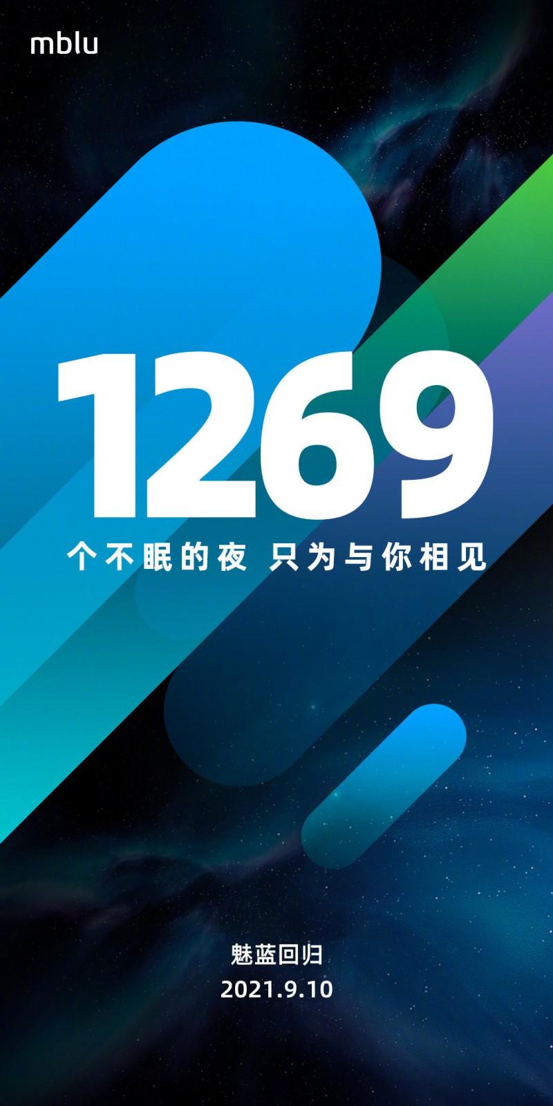 时隔1269天 魅族宣布魅蓝品牌正式回归