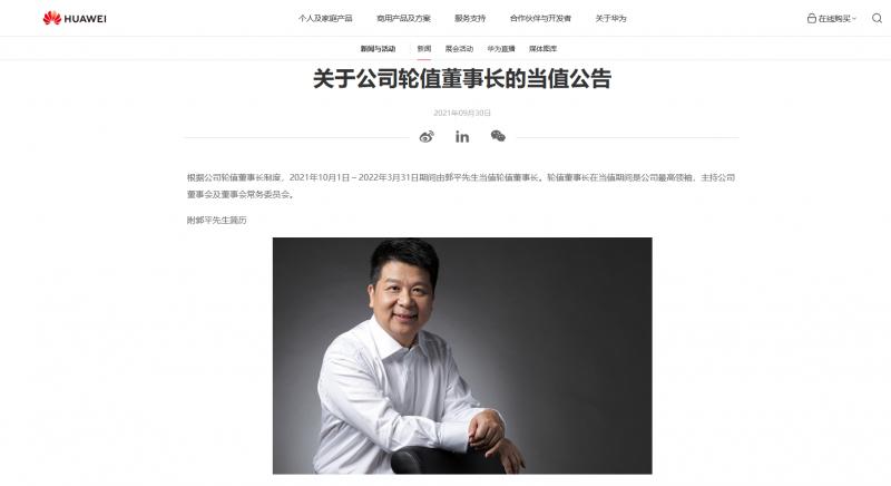 华为发布轮值董事长当值公告 接下来5个月是他
