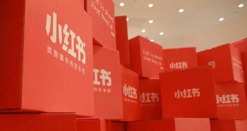 小红书否认上市传闻:暂无明确IPO计划