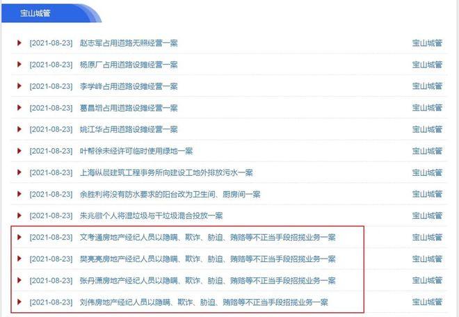 """上海一网红盘开售,却有50套房""""离奇消失"""",咋回事?官方破案了!"""